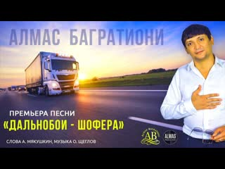 """Алмас Багратиони - """"Дальнобой - Шофера""""   2019  """