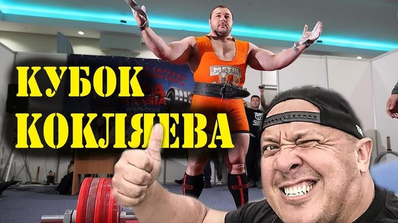 Устоит ли рекорд Белкина Кубок Кокляева турнир по тяговому двоеборью Иван Макаров