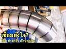 รอยเชื่อมสวยๆ muffler Thailand