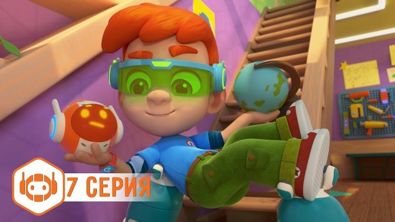 НИК-ИЗОБРЕТАТЕЛЬ - Кто не спрятался - Серия 07