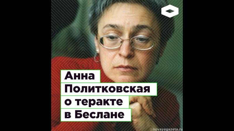Анна Политковская о теракте в Беслане   ROMB