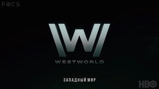 Westworld III (Западный мир/Мир Дикого Запада) | Трейлер | Русские субтитры | HBO