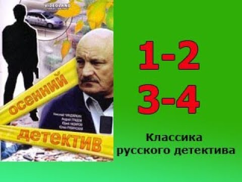 Осенний детектив 1 2 3 4 серия Крутейший сериал