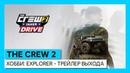 Хобби: Explorer - трейлер выхода   Ubisoft