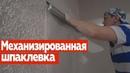 Механизированная шпаклевка Большой ремонт Омск