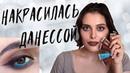СУПЕР-СТОЙКИЙ МАКИЯЖ!! НАКРАСИЛАСЬ ДАНЕССОЙ МАЙРИКС Danessa Myrics, Beautydrugs Mannequin