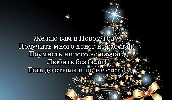 поздравления с новым годом денег много желаем счастья вам которые