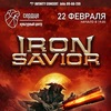22.02 - Iron Savior (DE) - Сердце (С-Пб)