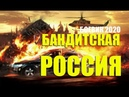 КРИМИНАЛЬНЫЙ БОЕВИК - БАНДИТСКАЯ РОССИЯ @ Русские боевики 2019 новинки HD 1080P