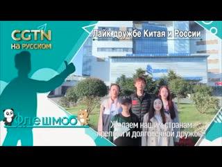 Лайк дружбе Китая и России: Китайские студенты Дальневосточного федерального университета