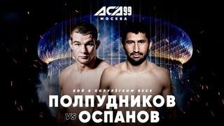 Арман Оспанов - Алексей Полпудников ACA 99