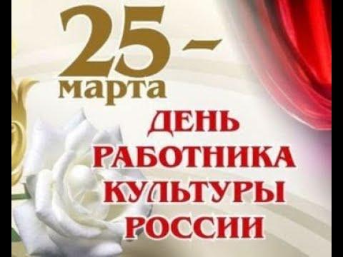 Запись онлайн трансляции из РДК праздничного концерта к Дню работника культуры 25 марта 2020 года