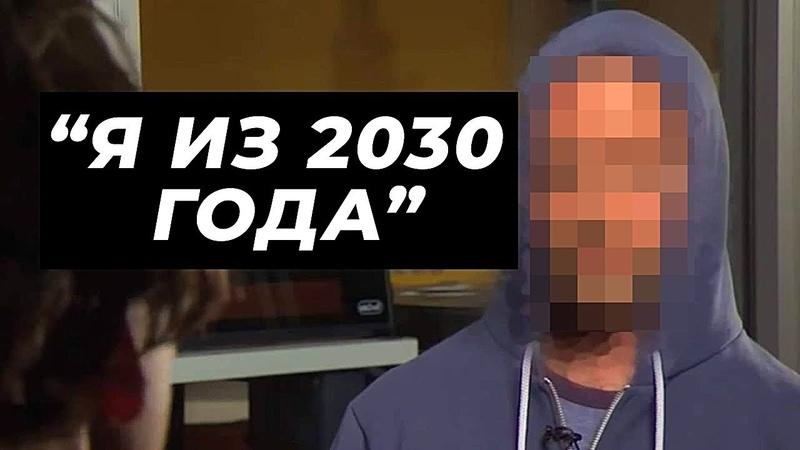 ПУТЕШЕСТВЕННИК ВО ВРЕМЕНИ ИЗ 2030 ГОДА ПРЕДУПРЕДИЛ НАС О БУДУЩЕМ