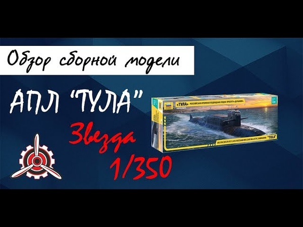 Обзор содержимого коробки сборной масштабной модели фирмы Звезда : атомная подводная лодка Тула проекта Дельфин в 1 350 масштабе. : i goods model flot 523 532