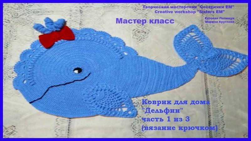 Коврик для дома Дельфин часть 1 из 3 вязание крючком