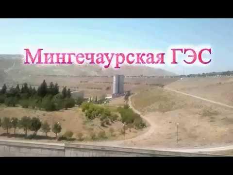 Mingechevir-Мингечаур Мингечаурская ГЭС