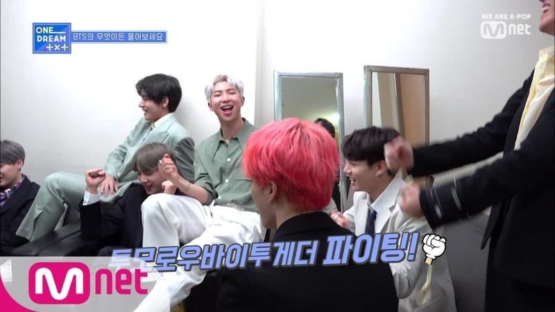 ONE DREAM.TXT [1회] BTS 선배님들과의 두근거리는 두번째 만남♡ 투모로우바이투게더 파510