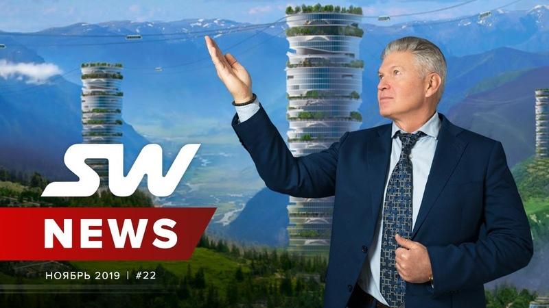 Новости SkyWay выпуск 22