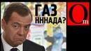 Украинцы умоляем возьмите наш газ Медведев и Миллер расписались в газовой импотенции РФ