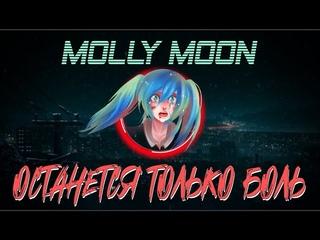 Molly Moon — Останется только боль (ПРЕМЬЕРА ТРЕКА)