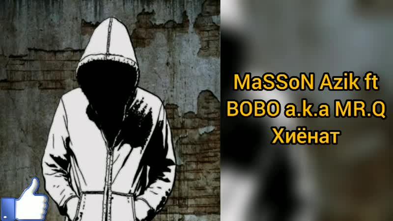 MaSSoN Azik ft BOBO a.k.a MR.Q Хиёнат