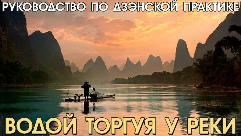Водой торгуя у реки Руководство по дзэнской практике Аудиокнига