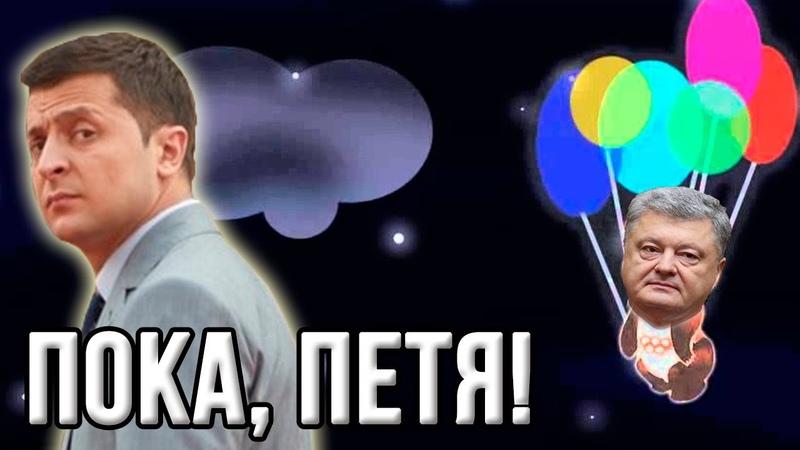Шоумен Зеленский станет президентом А президент Порошенко станет клоуном
