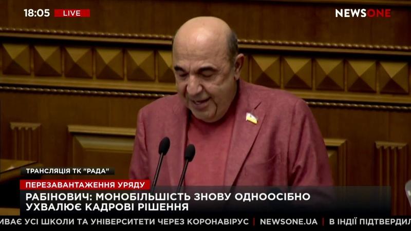 Мы не поддерживаем новое правительство Рабинович 04 03 20