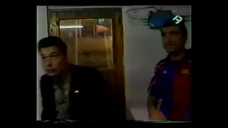 Лига Чемпионов 1992-93. 1-8 финала - Барселона - ЦСКА (04.11.92).mp4