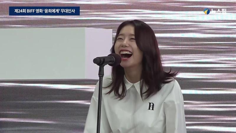 """'윤희에게' 김희애, 폐막작 주연 된 소혜에 """"세대 대표할 배우 될 것"""""""