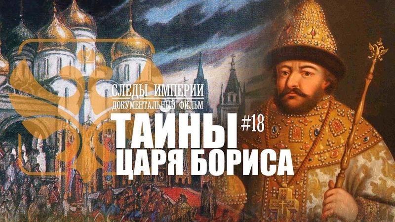 Следы Империи Тайны царя Бориса На пороге Смутного времени Документальный фильм 12