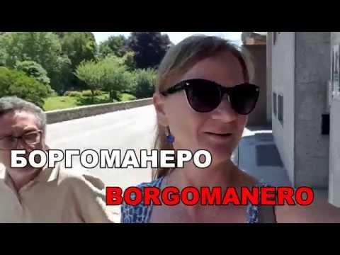БУС НЕ НАШЛИ / У СВЕКРОВ / ГОРОД БОРГОМАНЕРО ЛЕНЫ-НИКА