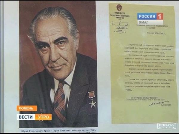 Сегодня 105 лет со дня рождения патриарха тюменской геологоразведки Рауля-Юрия Эрвье