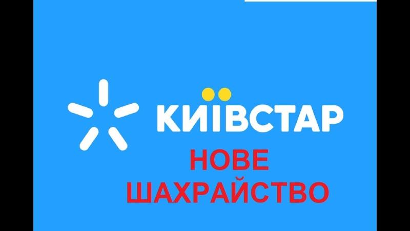 Київстар - нове шахрайство!