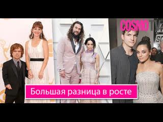 Cosmo TV: звездные пары с большой разницей в росте
