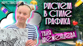 Таня Меженцева - Рисуем в стиле графика | Выпуск 9 | Влог (6+)