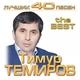 Тимур Темиров - Свадебный вальс