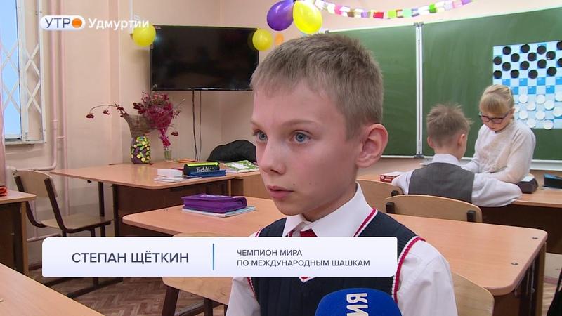 Третьеклассник из Ижевска стал чемпионом мира по шашкам