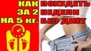 Как похудеть на 5 кг. без диет за 2 недели. Андрей Дуйко школа Кайлас