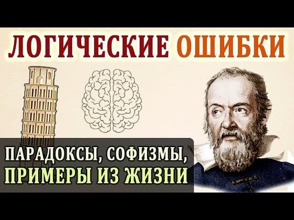 Логические Ошибки Примеры Логики Развитие Логического Мышления