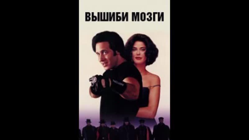 Вышиби мозги История любви Brain Smasher A Love Story 1993
