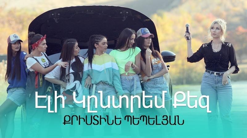 Christine Pepelyan - Eli Kentrem Qez / Քրիստինե Պեպելյան - Էլի Կընտրեմ Քեզ