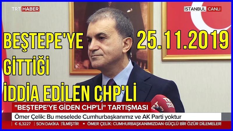 Ak Parti Sözcüsü Ömer Çelik'in Beştepe'ye Gittiği iddia Edilen chp'li Hakkında Açıklaması