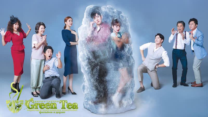 GREEN TEA Растопи меня 11