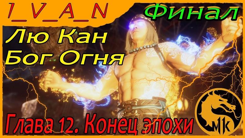 Сюжет МК11 Глава 12 Конец эпохи Лю Кан Бог огня I Mortal Kombat 11