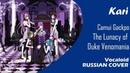 【Kari】The Lunacy of Duke Venomania [Rus Male Cover]