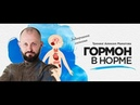 Тренинг Гормон в норме 24 09 18 1 День Алексей Маматов