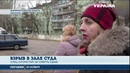 Взрыв в суде Никополя. Отец отомстил обвиняемым за убитого сына.