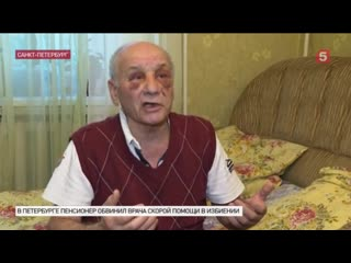 Пенсионер изПетербурга поведал одраке сврачом скорой