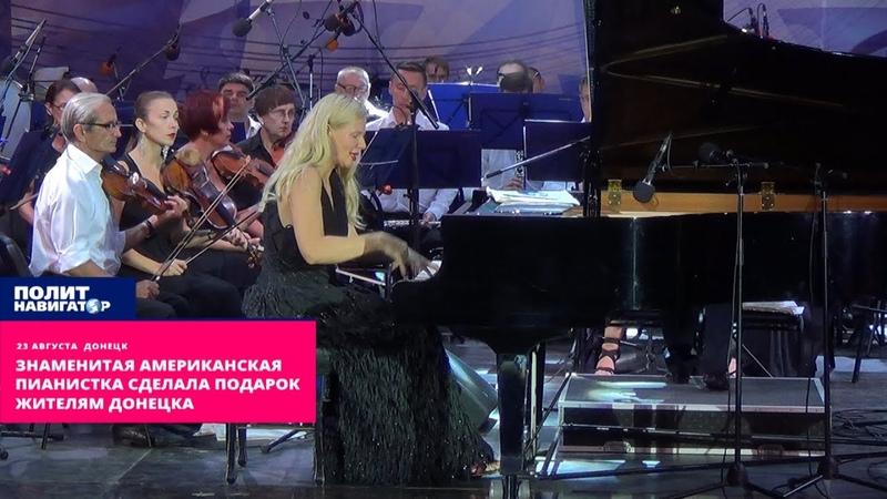 Знаменитая американская пианистка сделала подарок жителям Донецка